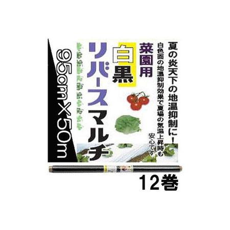 イワタニ 菜園用 リバースマルチ白黒 0.02mm×95cm×50m 12巻セット 岩谷マテリアル