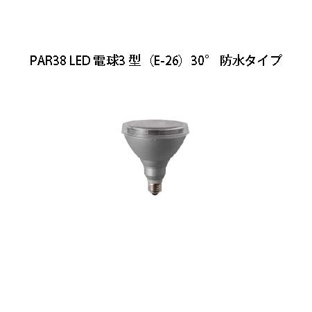 100V用交換電球 PAR38 LED 電球3 型(E-26)30° 防水タイプ HMB-L41S 75596700 電球色[タカショー エクステリア 庭造り DIY 瀧商店]