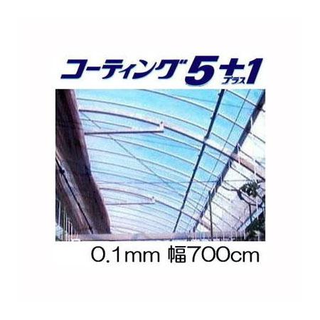 農POフィルム コーティング5+1 UV プラス1厚み0.1mm 幅700cm 長さ30m+切売り タキロン シーアイ [農POフィルム]
