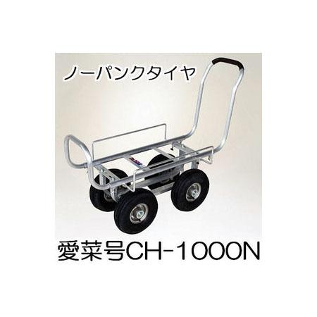 ハラックス 愛菜号 CH-1000N ノーパンクタイヤ アルミ製ハウスカー 法人個人選択