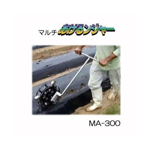 マルチ穴あけ機 あけるンジャー MA-300 アケルンジャー [作業効率アップ UP 簡単 安全]