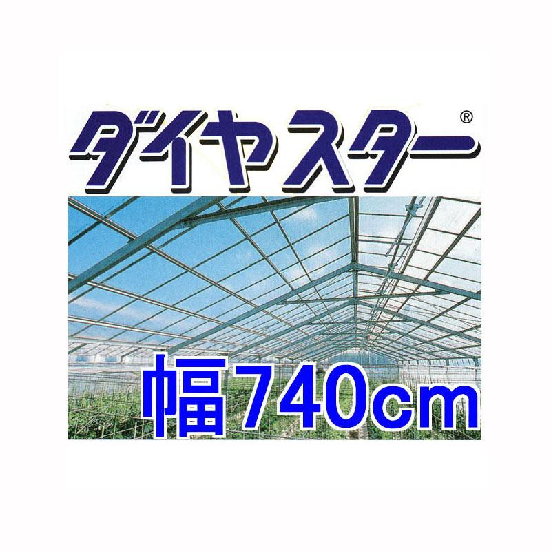 耐久無滴農POフィルム ダイヤスター 厚み0.15mm幅740cm長さ30m重さ約33.3kg