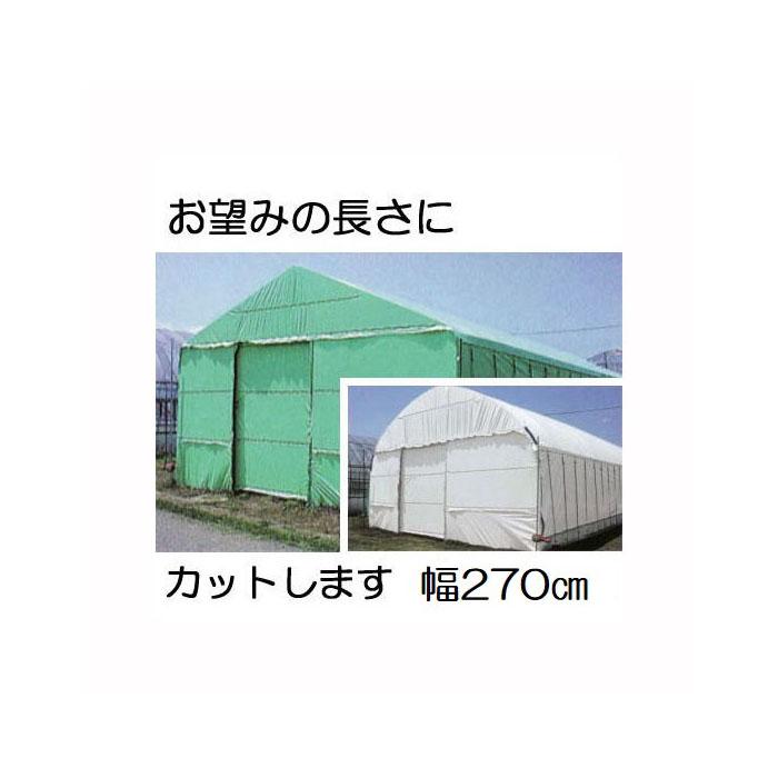 ハクリョク 厚み0.15mm幅270cm長さ30m重さ約12.4kg [両面仕様(白・緑)の遮熱・遮光農POフィルム]