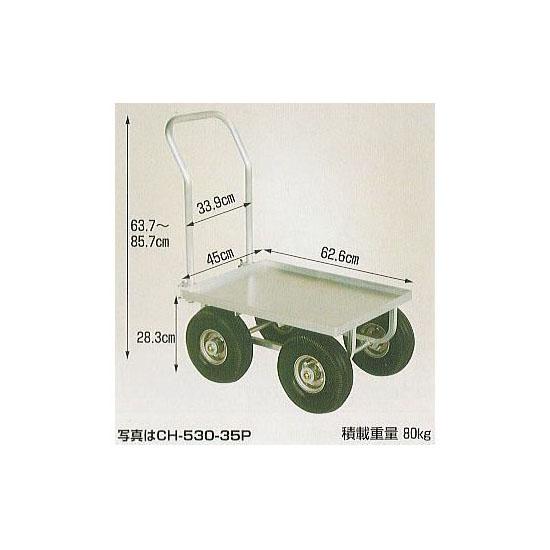 ハラックス 愛菜号 CH-530-25NP (アルミ板付)ノーパンクタイヤ (法人個人選択) アルミ製台車