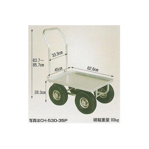 ハラックス 愛菜号 CH-530-35NP (アルミ板付) ノーパンクタイヤ (TR-3.50×4N) (法人個人選択) アルミ製台車 大きいコンテナ1個用
