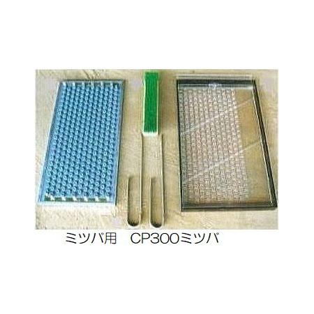ニッテン チェーンポット 土詰・播種4点セット CP300 ミツバ 1セット (CP303 CP304 CP305に適応) 日本甜菜製糖