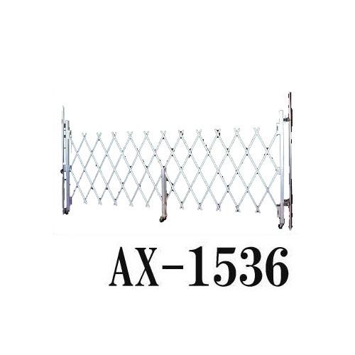 ハラックス アクロス アルミ合金製 キャスターゲート AX-1536 アルミ安心門扉 [瀧商店] (法人個人選択)