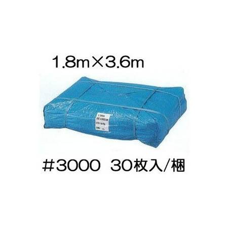ブルーシート#3000 1.8M×3.6M 1梱包30枚特価