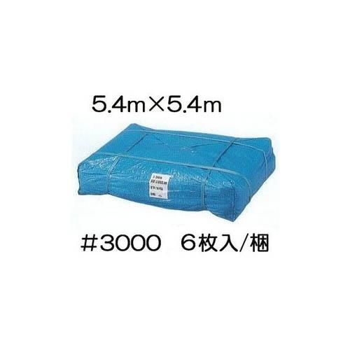 ブルーシート#3000 5.4M×5.4M 1梱包6枚特価