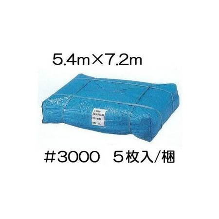 ブルーシート#3000 5.4M×7.2M 1梱包5枚特価