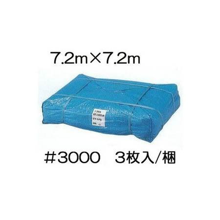 ブルーシート#3000 7.2M×7.2M 1梱包3枚特価 [瀧商店]