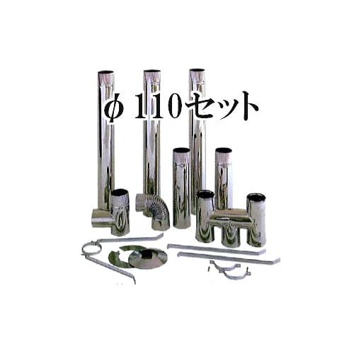 [標準排気筒セット]SUS430ステンレス排気筒標準排気筒セットφ110 徳用セット(11点)[ 煙突・排気筒 瀧商店]