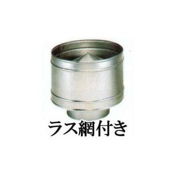 [SUS430 煙突・排気筒] ステンレスSUS430排気筒 Pトップ ラス網付き φ150mm 厚み0.3mm