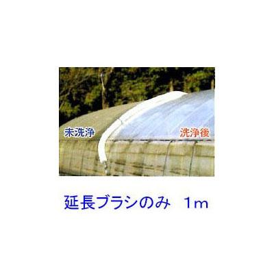 背負いあらいぐま用 延長ブラシ1m (槍木産業 ハウス洗浄器 ビニールハウス ビニルハウス 瀧商店)