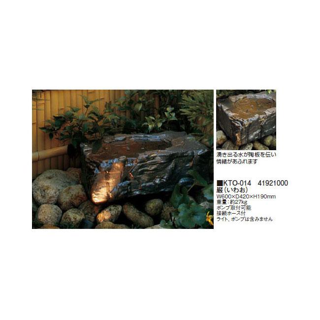 ドライファウンテン巌(いわお)(KTO-014 41921000)[人工池 池 DIY 池用シート 瀧商店]