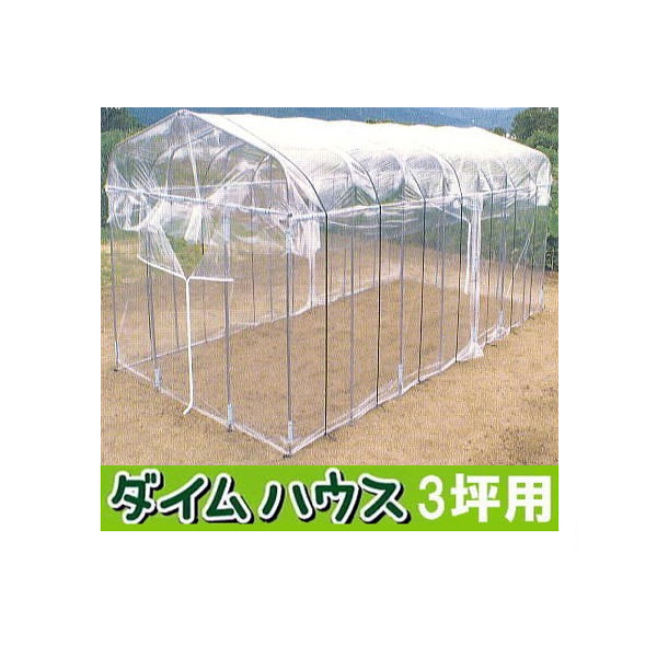ビニール温室 ダイムハウス (ビニールハウス) 3坪 4968438014807 第一ビニール DAIM 法人個人選択