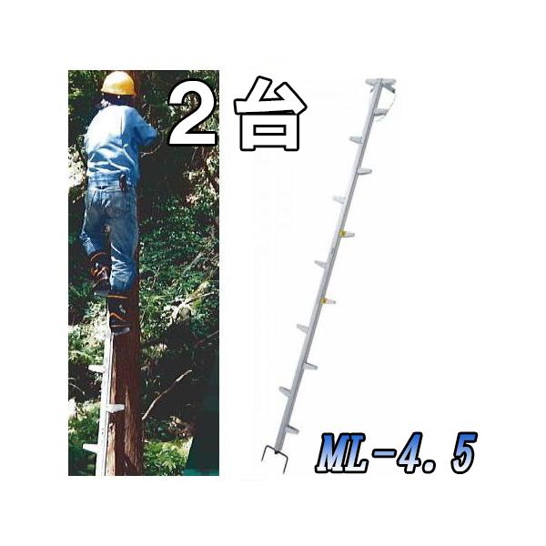 (2台入ケース特価)モンキーラダー ML-4.5 全長462cm アルミ製 3本連結 枝打はしご 枝打ち梯子 (法人or営業所引取)本宏製作所