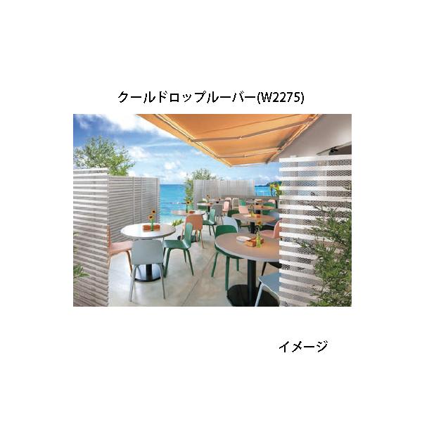 クールドロップルーバー 69001500 LEC-CD22 W2275 シルバー[タカショー エクステリア 庭造り DIY 瀧商店]