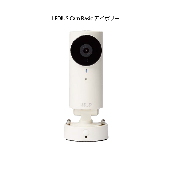 ガーデンエネルギーマネージメントシステム LEDIUS Cam Basic HIC-002I 49815400 アイボリー[タカショー エクステリア 庭造り DIY 瀧商店]
