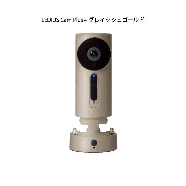 ガーデンエネルギーマネージメントシステム LEDIUS Cam Plus+ HIC-003G 49816100 グレイッシュゴールド[タカショー エクステリア 庭造り DIY 瀧商店]