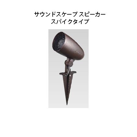 サウンドスケープ スピーカー スパイクタイプ HIC-027K 34433800[タカショー エクステリア 庭造り DIY 瀧商店]