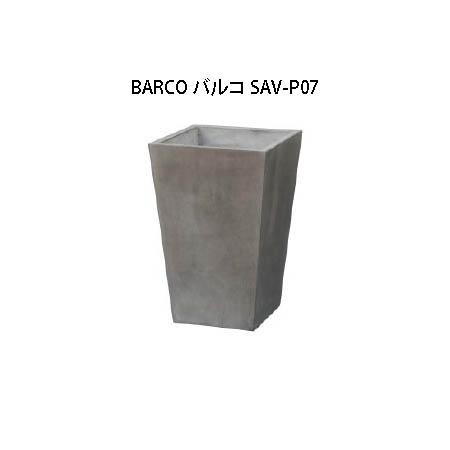 プランターBARCO バルコ(SAV-P07 34727800) [タカショー プランター 瀧商店]