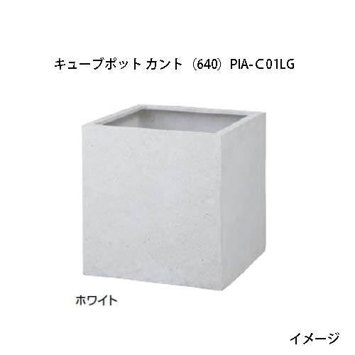 プランター ポリテラゾキューブポット カント(640)ホワイト(PIA-C01LW 36813600) [タカショー プランター 瀧商店]