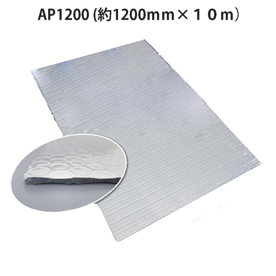 送料無料保温 保冷 遮熱 遮光 目隠しシート アルミエアーシート アルプチくんW 保温 驚きの値段で AP1200 売却 10m ダブル 約1200mm