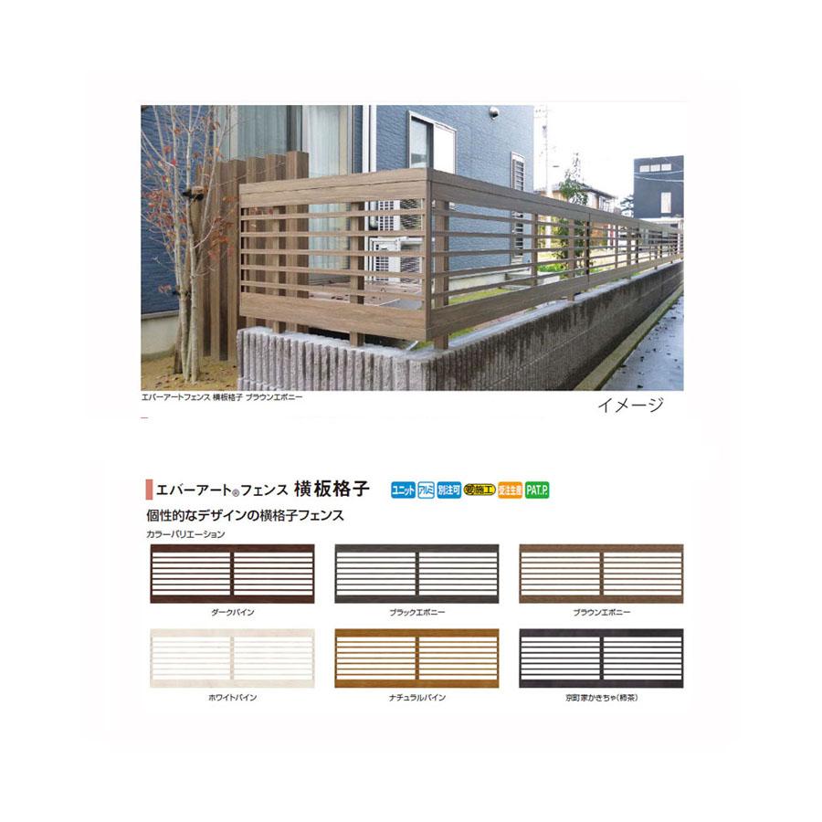 エバーアート フェンス 横板格子2008(W1998×H720)[タカショー エクステリア 庭造り DIY 瀧商店]