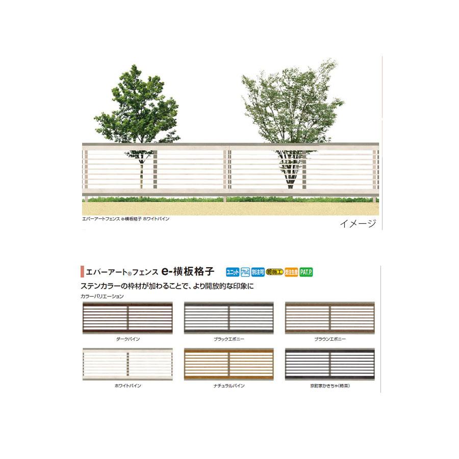 エバーアートフェンスe-横板格子2006(W1998×H540)[タカショーエクステリア庭造りDIY瀧商店]