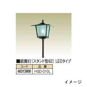 シンプルLEDライト 100V 和風ライト 陶器庭園灯(スタンド型62) LEDタイプ(46313800 HGD-010L)[タカショー エクステリア 庭造り DIY 瀧商店]