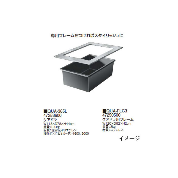 タカショー 成型池 クアドラ QUA-365L 47253600(365L)[埋込用 埋設型 軽量 簡単設置 瀧商店]