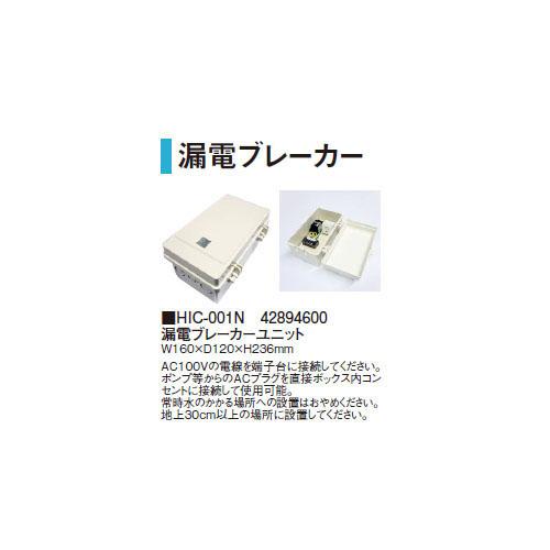 漏電ブレーカーユニット HIC-001N 42894600[人工池 池 DIY 池用シート 瀧商店]