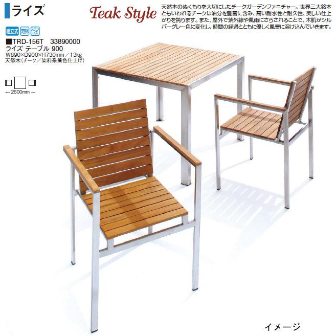 チークスタイル[Teak Style]ライズ テーブル 900(TRD-156T 33890000) [タカショー エクステリア ガーデンファニチャー 瀧商店]