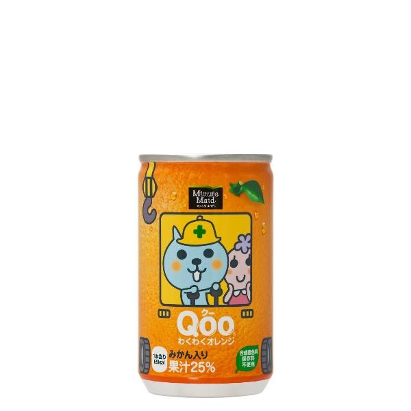 【5ケースセット】ミニッツメイドQooわくわくオレンジ160g缶