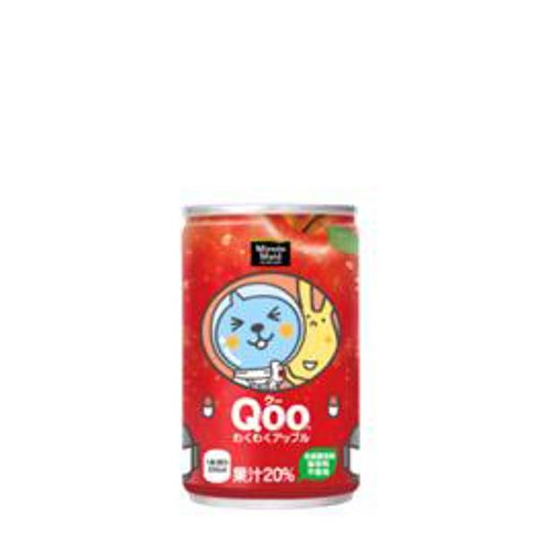 【5ケースセット】ミニッツメイドQooわくわくアップル160g缶