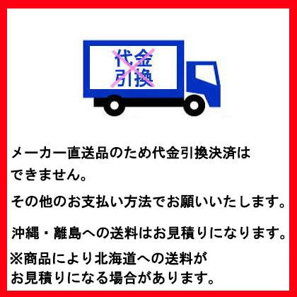 き商品沖縄・離島への送料は見積になります