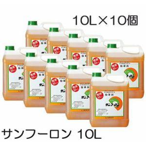 除草剤 サンフーロン 10L×10個セット 徳用100L ラウンドアップジェネリック農薬