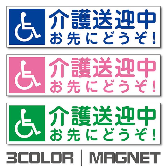 介護送迎中 福祉車両 強力磁力 マグネットシート 介護送迎中マグネット 絶品 カラー選択可 Aタイプ H80mm×W300mm 期間限定特別価格 1枚 お先にどうぞ