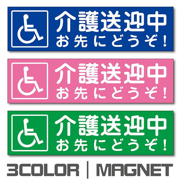 介護送迎中 福祉車両 強力磁力 マグネットシート 直営限定アウトレット 介護送迎中マグネット カラー選択可 物品 Bタイプ H80mm×W300mm 1枚 お先にどうぞ