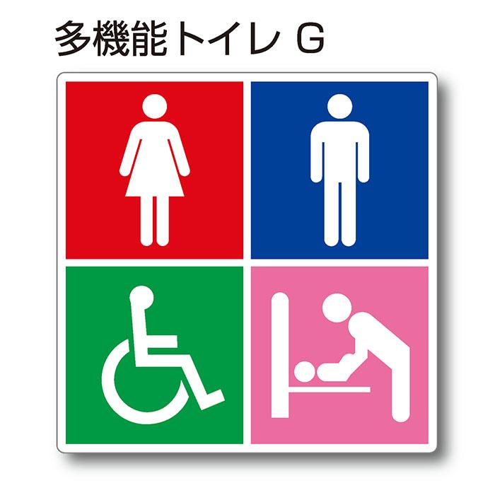 トイレ ピクト サイン