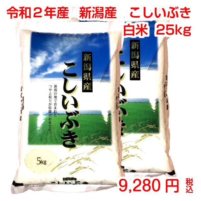 30年産 送料無料!(地域限定)新潟産こしいぶき 白米25kg(5kg×5袋)お米マイスター特選 贈り物・ご家庭用においしい新潟米をどうぞ!