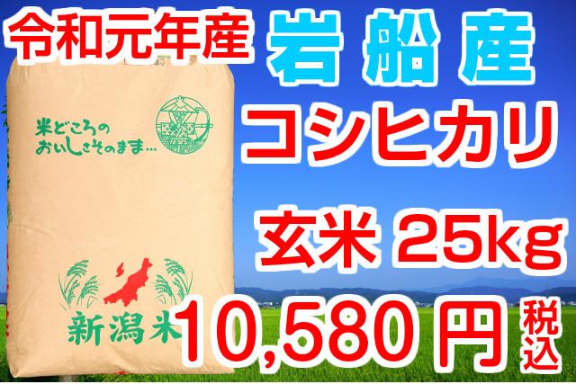 30年産 送料無料!(地域限定)岩船産コシヒカリ 玄米25kg(検査袋1袋)お米マイスター特選  贈り物・ご家庭用においしいコシヒカリをどうぞ!