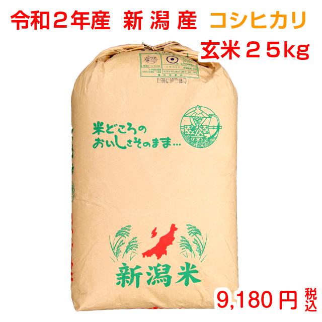 ◆新米◆ 令和2年産 新潟産コシヒカリ 玄米25kg(検査袋1袋)お米マイスター特選 贈り物・ご家庭用においしいコシヒカリをどうぞ!