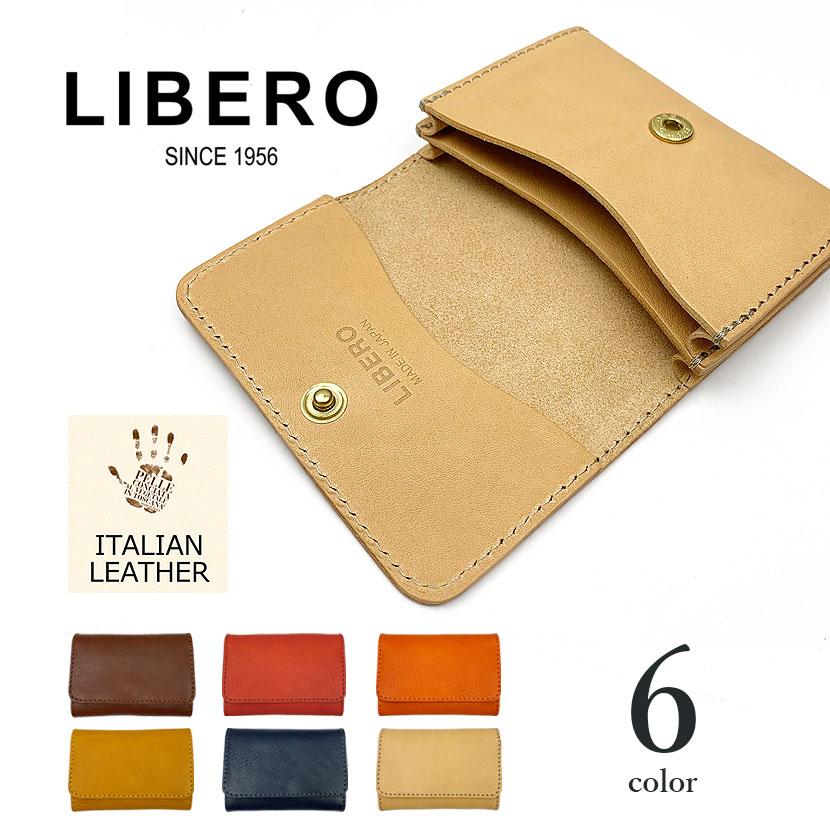 【全6色】LIBERO リベロ 日本製 高級イタリアンレザー 名刺入れ リアルレザー 牛革 メンズ レディース 男女兼用 プレゼント