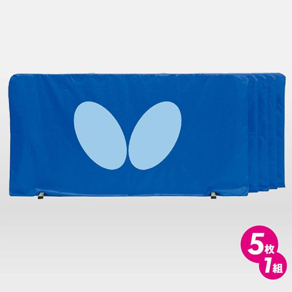 Butterfly バタフライ aar0020 フェンス(1.4m)5枚1組 卓球用品 備品