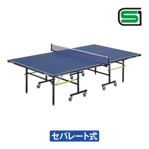 卓球台 国際規格 TSP ティーエスピー abt0031 TL-18(セパレート)