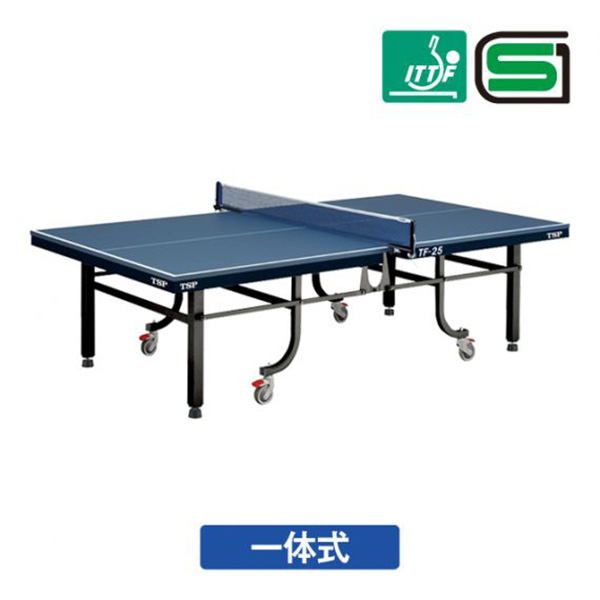 卓球台 国際規格 TSP ティーエスピー abt0036 TF-25(内折式)