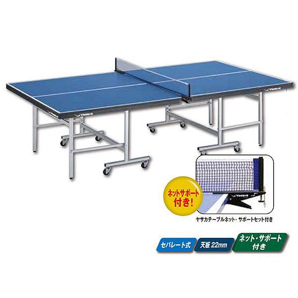 卓球台 国際規格 Yasaka ヤサカ act0019 SP-22AS