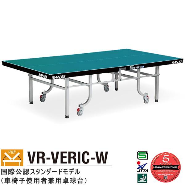 卓球台 国際規格 家庭用 テーブルテニス SAN-EI 三英 azt0012 VR-VERIC-W (レジュブルー) (10-318)